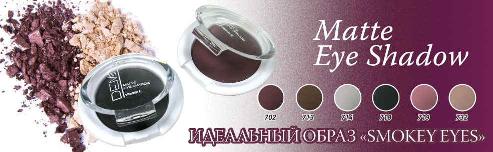 eye_shadow_matte