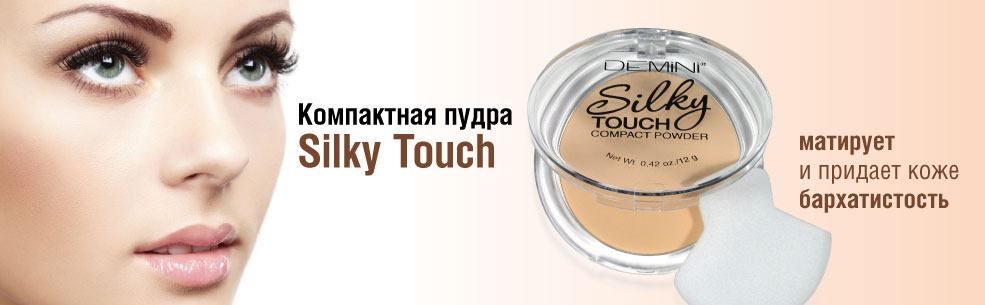 powder_silky_touch